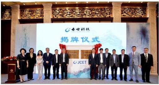 長電科技成立全新事業中心,賦能產業鏈協同發展