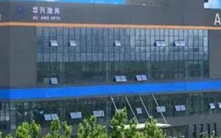 江苏华兴激光科技有限公司宣布完成1亿元B轮融资