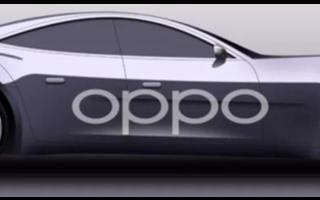 一家手機科技巨頭OPPO也要準備下場造車了?