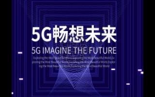 详细解析5G在工业互联网中的应用场景