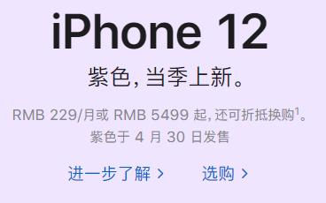 苹果大中华区营收大增87% 紫色iPhone12...