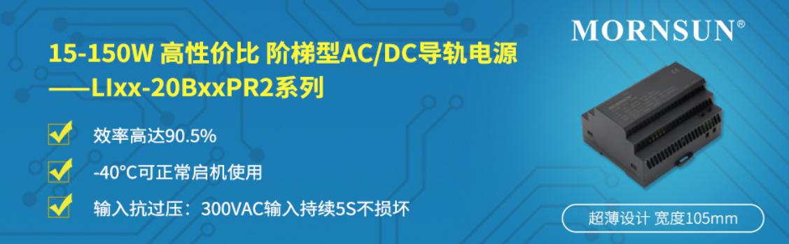15-150W 高性价比 阶梯型AC/DC导轨电源 ——LIxx-20BxxPR2系列