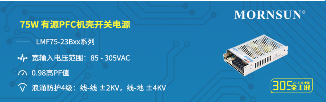 75W 305V输入全工况带PFC机壳开关电源--LMF75-23Bxx系列