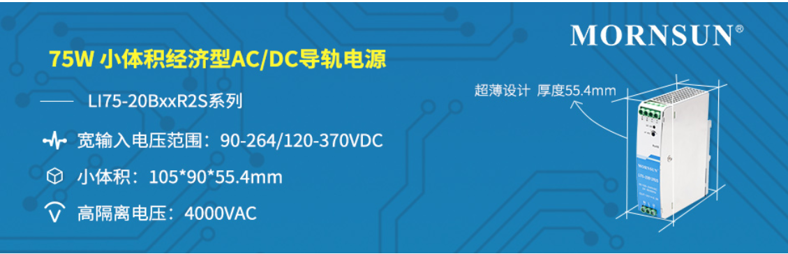 75W小体积经济型AC/DC导轨电源 ——LI7...