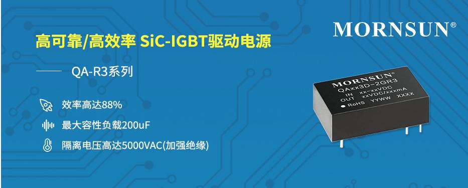 高可靠/高效率-QAxx3D-2GR3驱动电源重磅上市