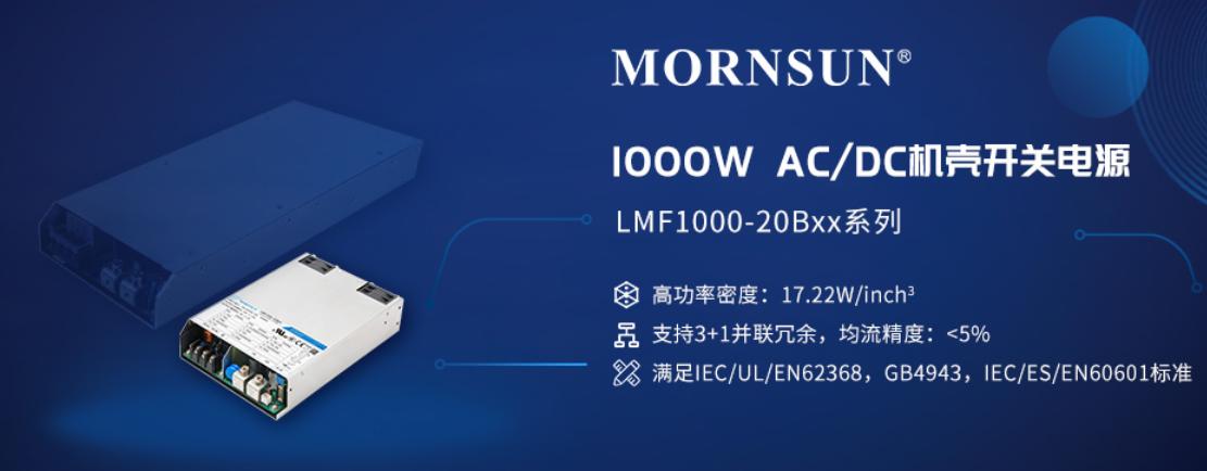 1000W高功率密度AC/DC机壳开关电源,解决大功率市场需求——LMF1000-20Bxx系列