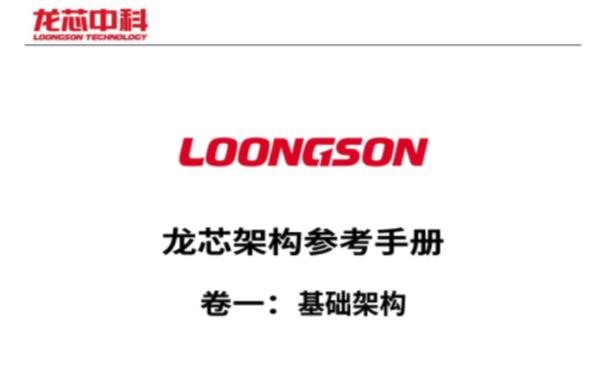 龍芯正式發布自主指令系統LoongArch基礎架構手冊