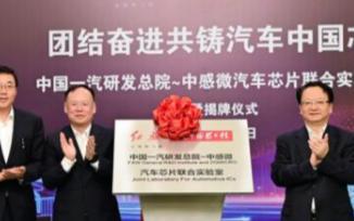 中國一汽研發總院與中感微汽車芯片聯合實驗室合作協議簽約儀式