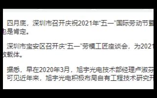 """LED封裝領域的""""小巨人""""企業的旭宇光電新獲兩項榮譽"""