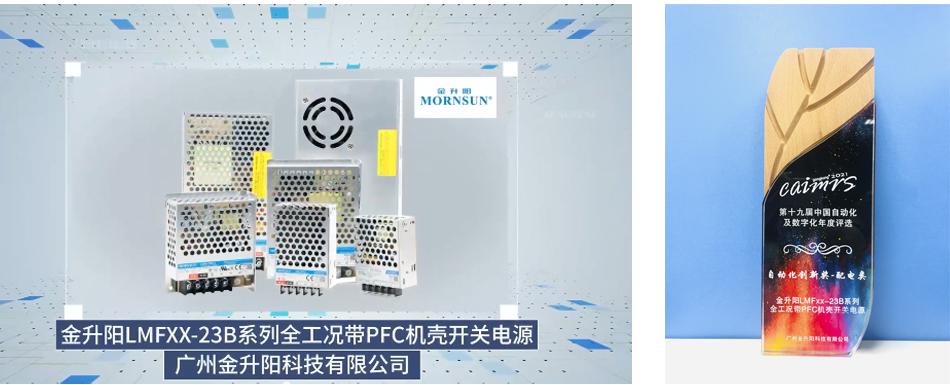 以创新驱动,305全工况机壳开关电源为自动化领域添彩
