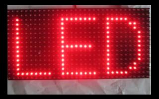 9家LED上市公司扎堆发布了2021年第一季度业绩报告