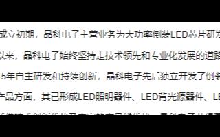 晶科电子:LED照明行业发展已经进入到了一个全新的高品质需求阶段