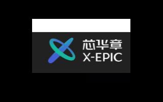芯華章即將發布EDA 2.0第一階段研究成果并宣布完成超4億元Pre-B輪融資