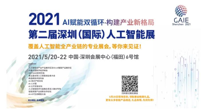 第二届深圳(国际)人工智能展5月20日即将盛大开展,线上即可报名