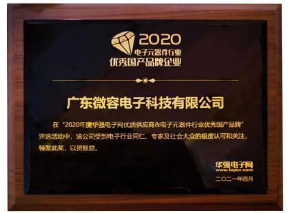 """微容科技獲""""2020年度電子元器件優秀國產品牌獎"""""""
