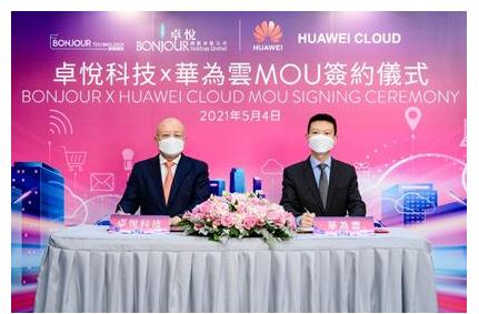 卓悦与华为成为策略伙伴 助力卓悦发展新零售科技服务的创新应用