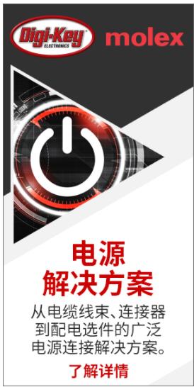 """Digi-Key Electronics与Molex联手推出推广电源连接解决方案的""""聚焦电源""""活动"""