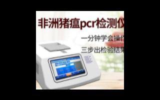 非洲猪瘟pcr检测仪器价格是多少?