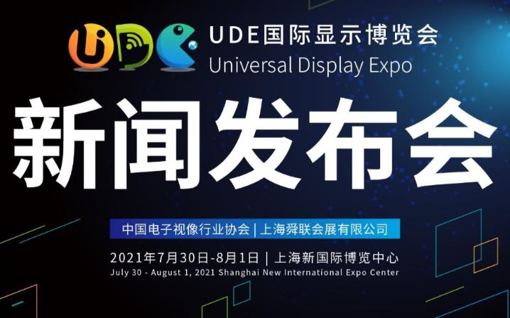 開啟變局下的大顯示時代,UDE國際顯示博覽會新聞發布會圓滿舉行