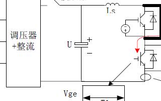 IGBT短路測試方法的介紹課件下載