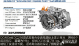 浅析大众DQ400e变速箱