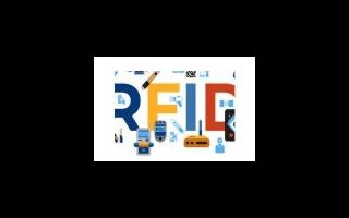 物联网、RFID、EPC存在着怎样的关系