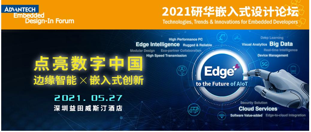 活動邀請|2021研華嵌入式設計論壇報名開啟中,誠邀您參加!