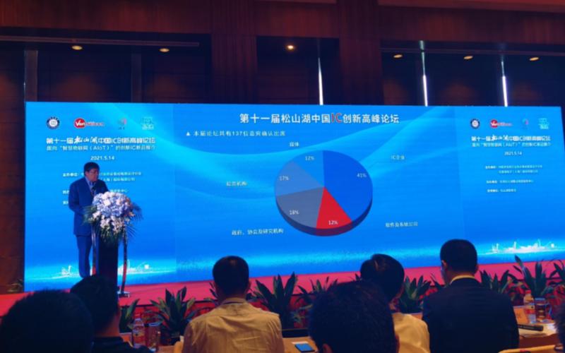 松山湖IC论坛推荐芯片量产率超90%,2021年国产芯片加快创新步伐