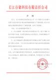 长江存储发布严正声明
