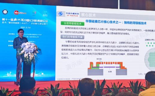 华景传感科技:7米以上的语音识别,两大核心技术催生的高信噪比MEMS麦克风
