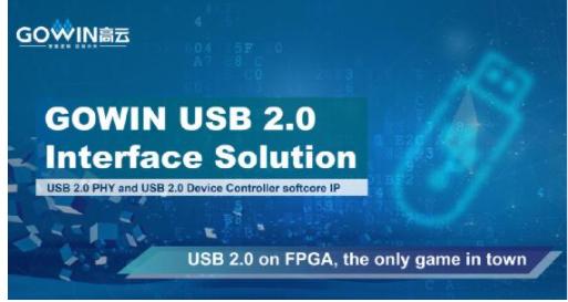高云半导体宣布发布USB 2.0接口解决方案