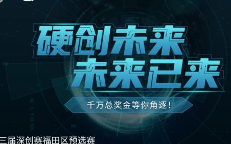 硬創未來 未來已來 第七屆中國硬件創新創客大賽閃耀開啟