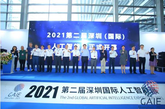 第二屆深圳國際人工智能展暨智能制造創新高峰論壇盛大啟幕!