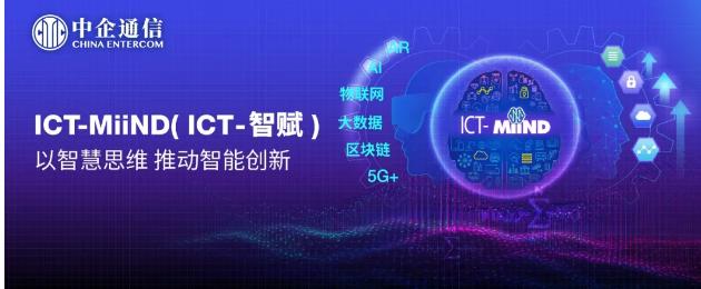中企通信憑借ICT-MiiND策略 把人工智能應用能力延伸到ICT服務管理層面