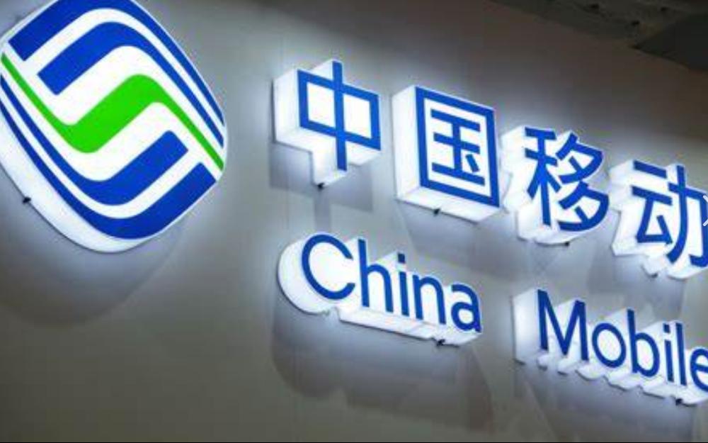 中国移动启动A股上市 华为领衔的中国5G设备厂商全球市场份额超过50%