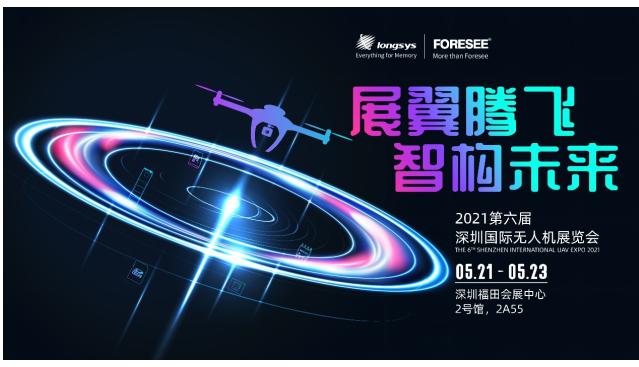 FORESEE存儲品牌首度亮相2021年深圳國際無人機展覽會