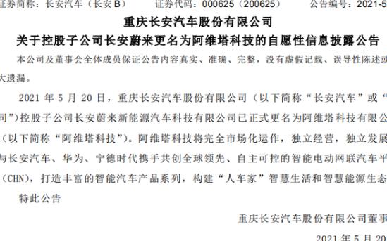 长安蔚来正式更名为阿维塔科技