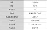 TDK推出霍尔效应产品系列CUR 4000传感器