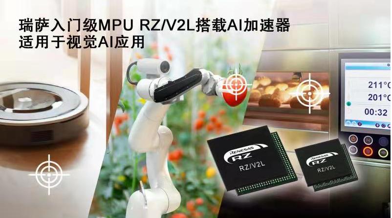 瑞萨电子推出入门级MPU RZ/V2L具备出色电源效率和高精度AI加速器