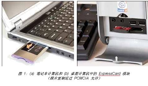 ExpressCard技术的应用范围及解决方案分...