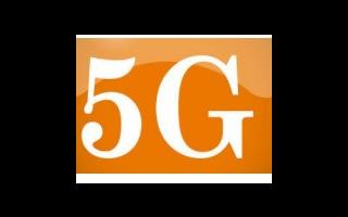 5G網絡到底有多快