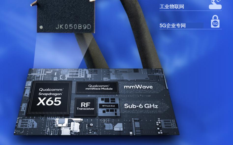 敲打联发科!高通发布全球首个10Gbps骁龙X65调制解调器,毫米波部署再添助力