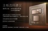 AMD銳龍7 5800X處理器在3A平臺更具優勢