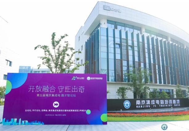 中心新聞|探索產業人才培養新路徑,第五屆南京集成電路才智論壇舉辦
