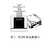 基于TC35T调制解调器和P87LPC767单片...