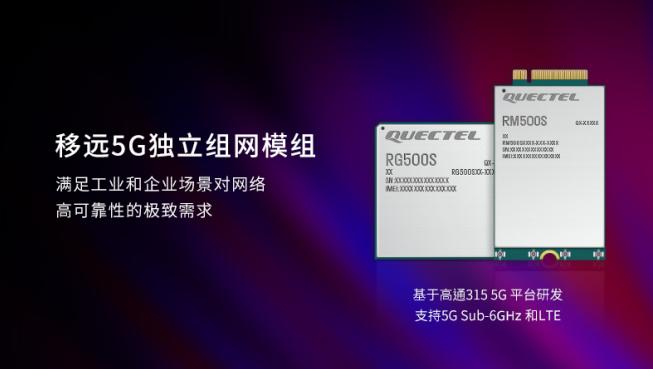 移远通信发布5G系列模组新品,将加速5G SA终端商用