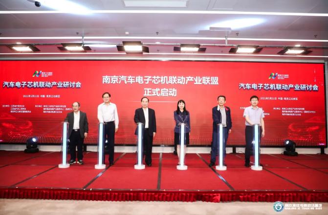 中心新聞|補強汽車電子產業鏈,南京汽車電子芯機聯動產業聯盟成立