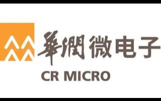 华润微电子:功率器件国产替代市场巨大,投资42亿建设封测基地