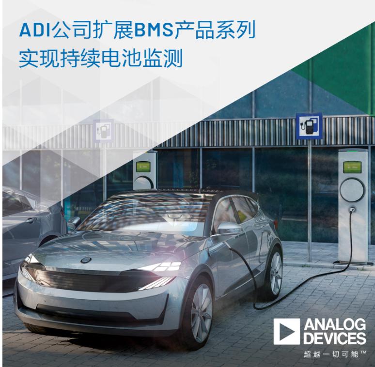ADI公司擴展BMS產品系列,實現持續電池監測