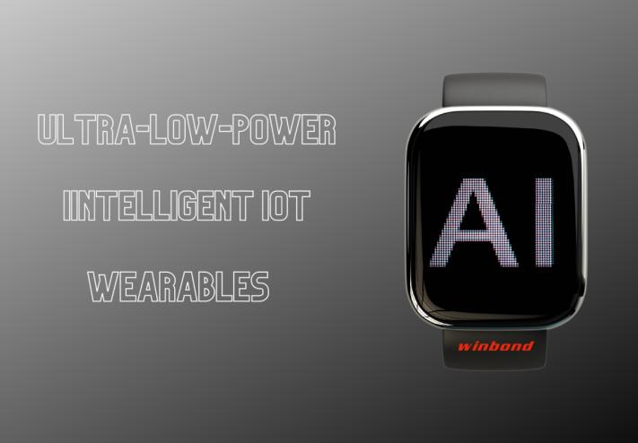 華邦攜手Ambiq推出超低功耗解決方案,賦能智能物聯網及可穿戴設備